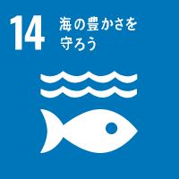 海の豊かさの守ろう