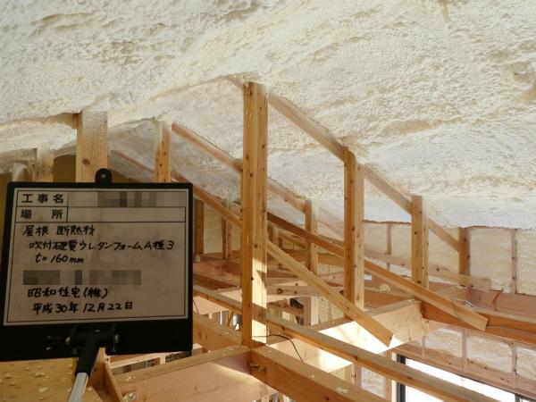 屋根の吹付断熱材