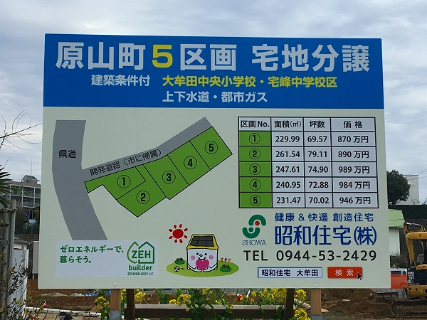 大牟田市原山町の分譲地看板