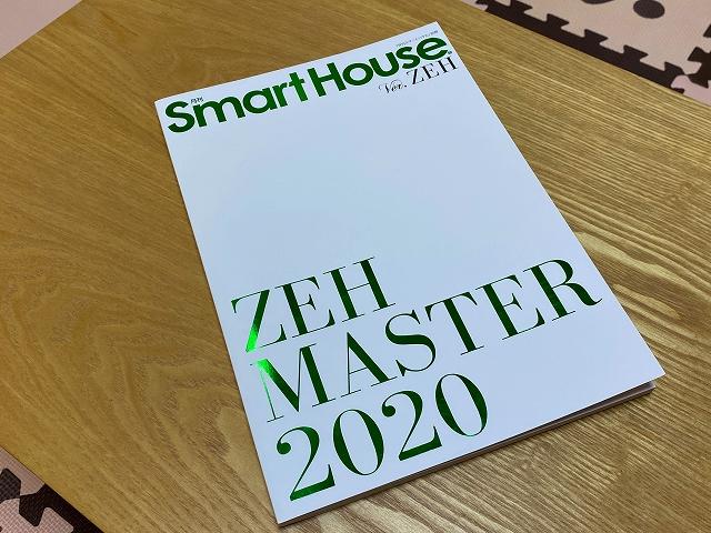 ZEH MASTER 2020 表紙